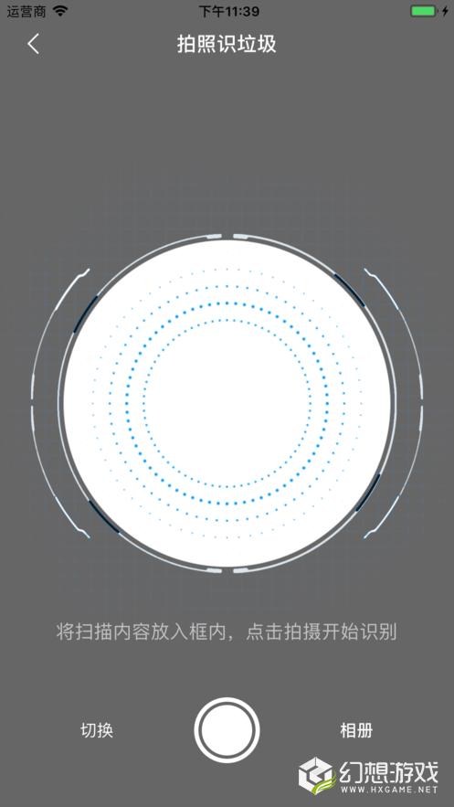 垃圾分类扫描识别软件图1