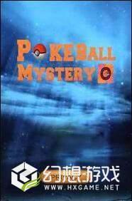 pokeBall mystery图2