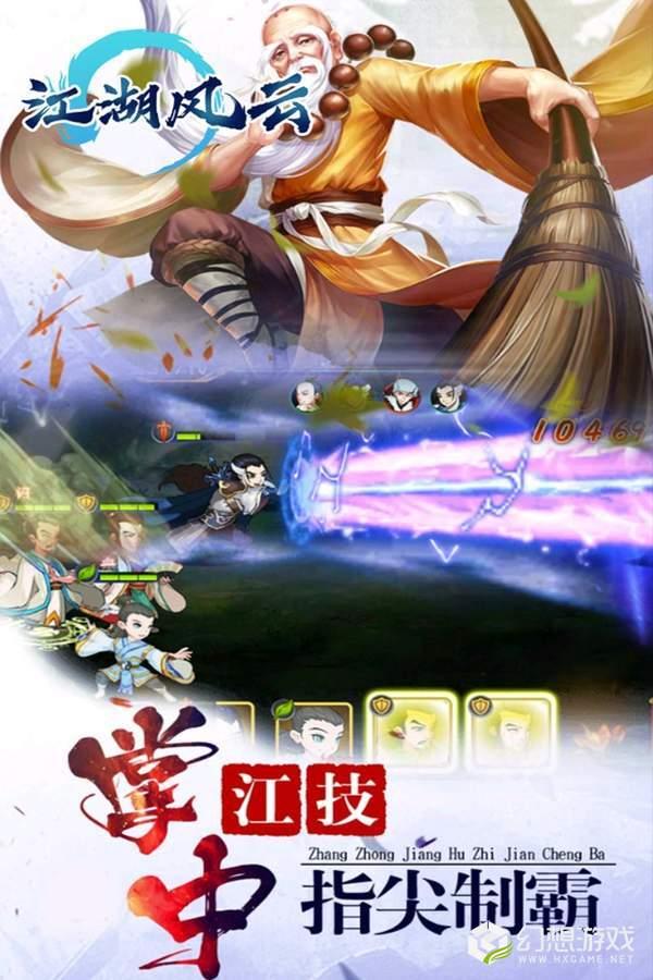 江湖风云图4