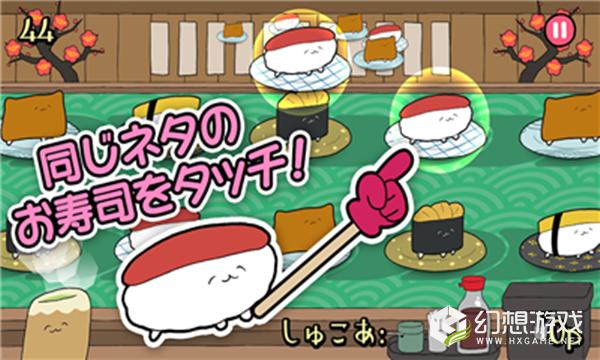 是寿司呦fever图2