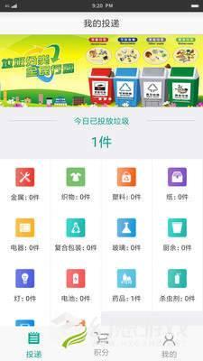 秦虹垃圾分类图3