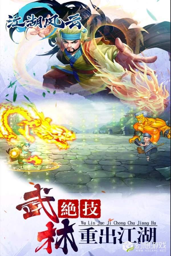 江湖风云图3