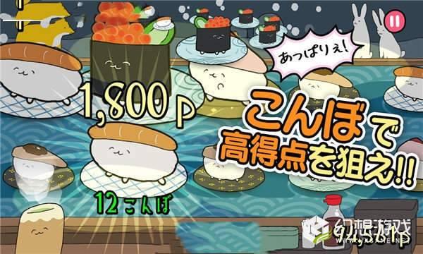 是寿司呦fever图1