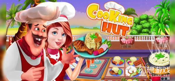 烹饪小屋图3
