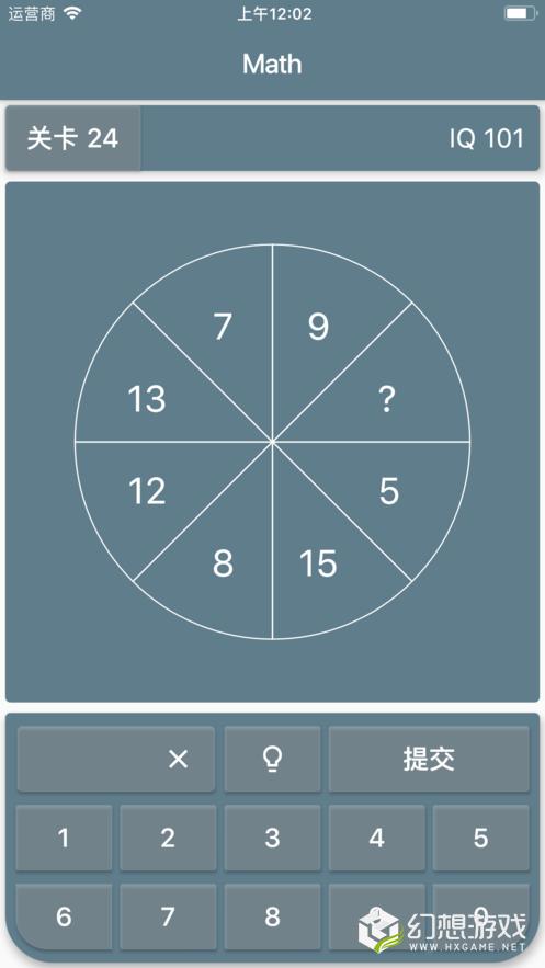 数学解谜智商测试图2