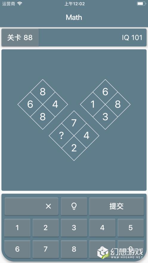 数学解谜智商测试图4