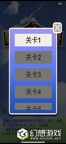 攀爬战侠图3