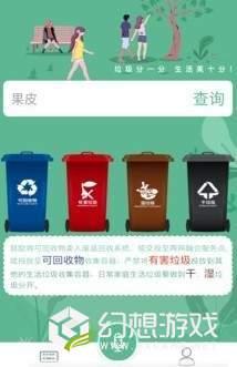 生活垃圾分类助手图2