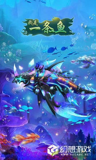 我是一条鱼图2