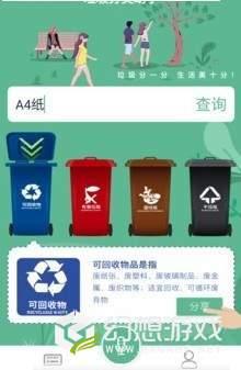 生活垃圾分类助手图1