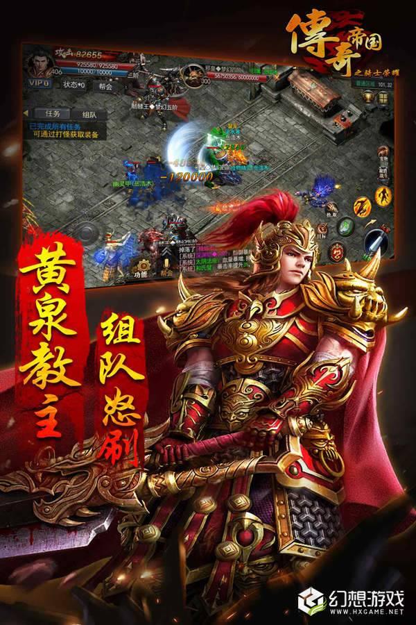 传奇帝国之骑士荣耀图3