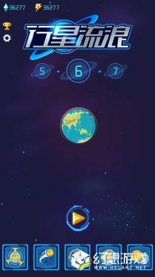 行星流浪图4