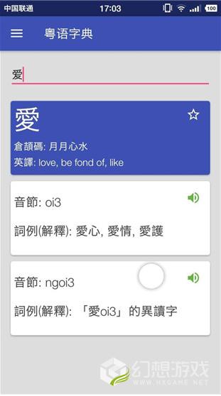 粤语字典图2