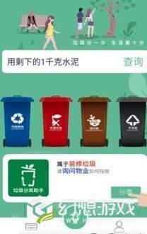 生活垃圾分类助手图3