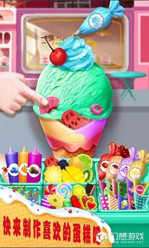 奇妙魔法公主蛋糕图1