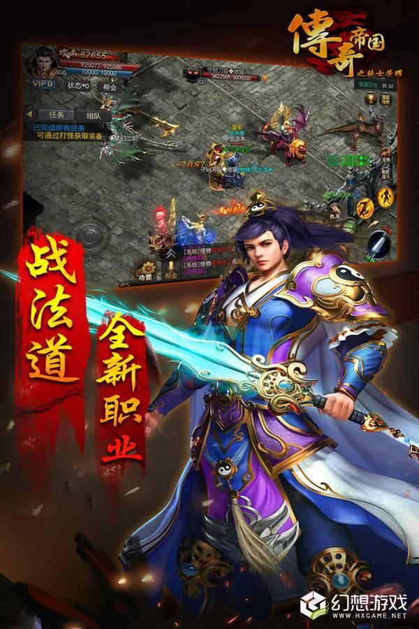 传奇帝国之骑士荣耀图5