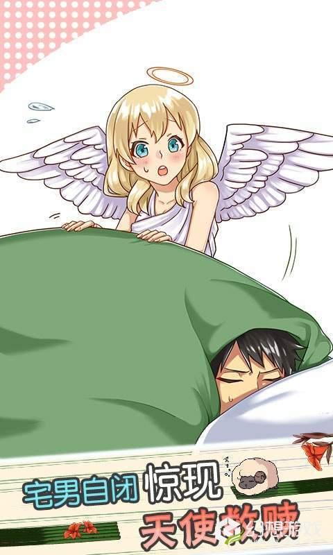 天使般的她图2