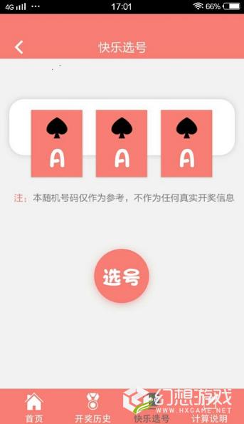 开门彩彩票图3