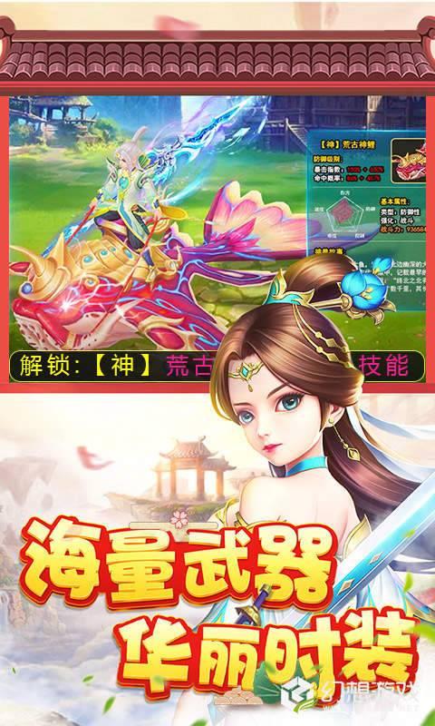 菲狐倚天情缘满V版图3