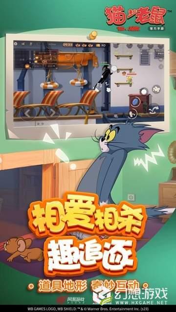 猫和老鼠刷金币辅助器图2