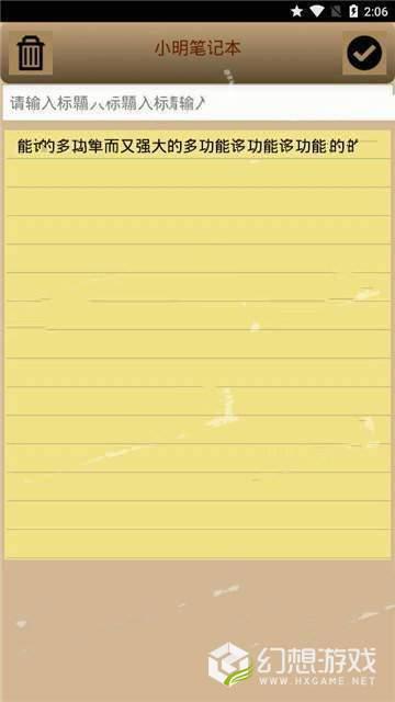 小明笔记本图3