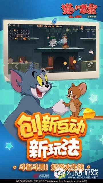 猫和老鼠刷金币辅助器图1