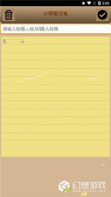 小明笔记本图2