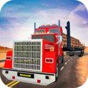 公路货车运输模拟器