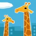 长颈鹿踩踏乱斗