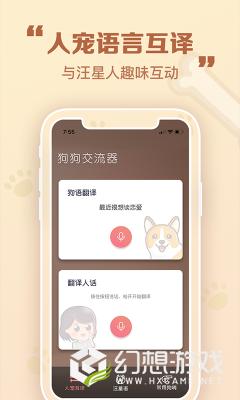 考拉人狗翻译器图2