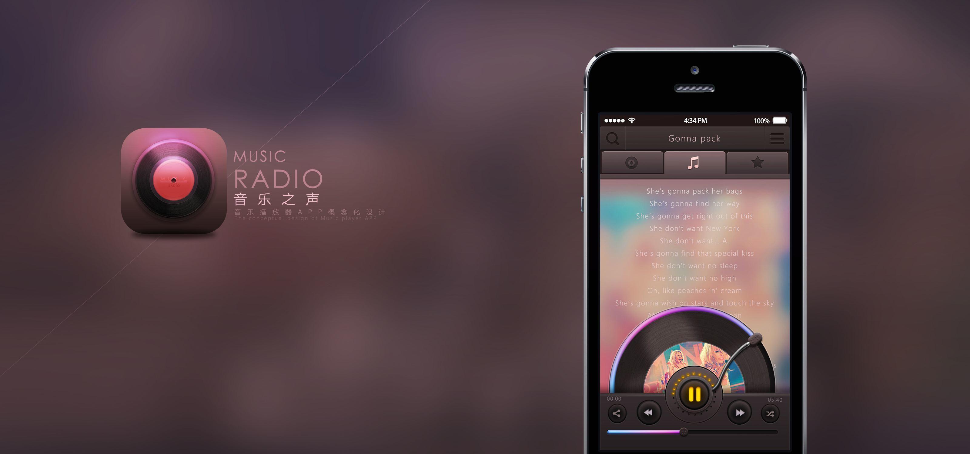 好用的手机听歌软件