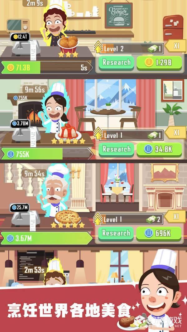 美食餐厅图4