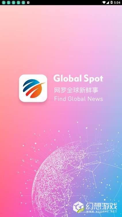 global spot图4