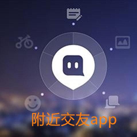 附近交友app