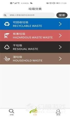 垃圾轻松分类图2