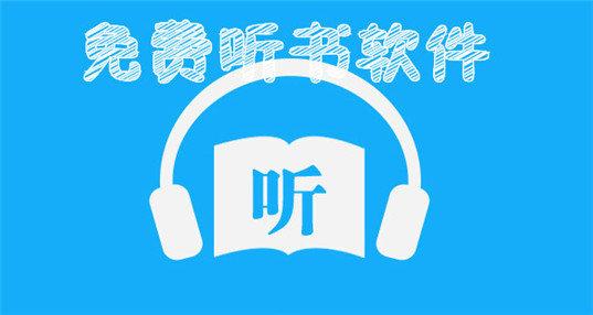 免费听书软件