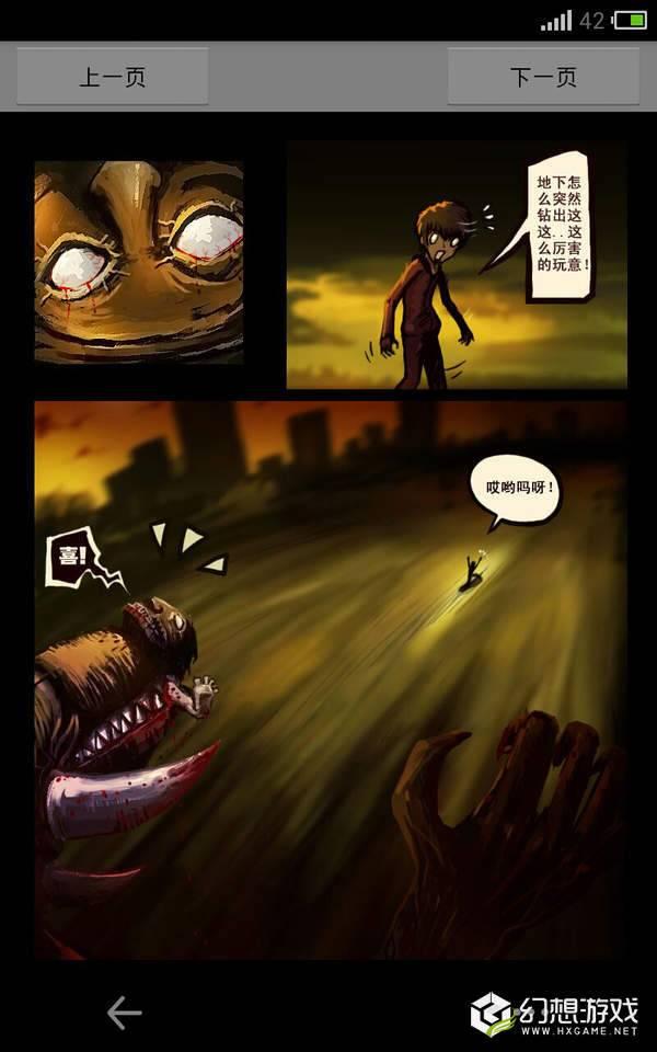 莱因漫画图4