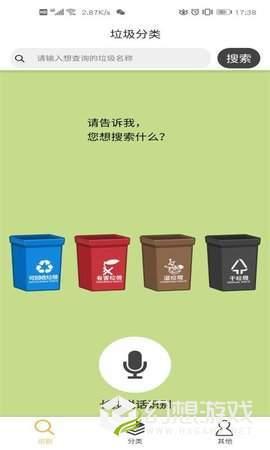 垃圾轻松分类图1