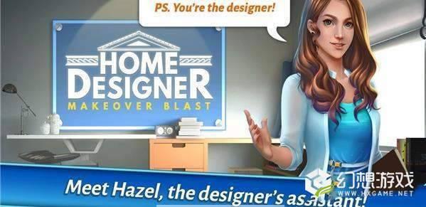 家庭设计师图1