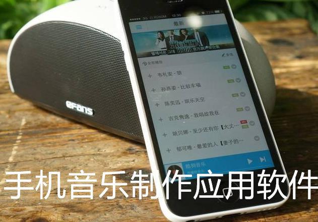 手机音乐制作应用软件