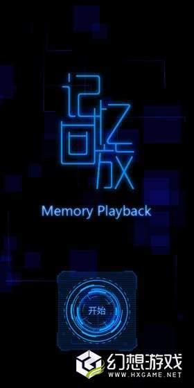 记忆回放图1