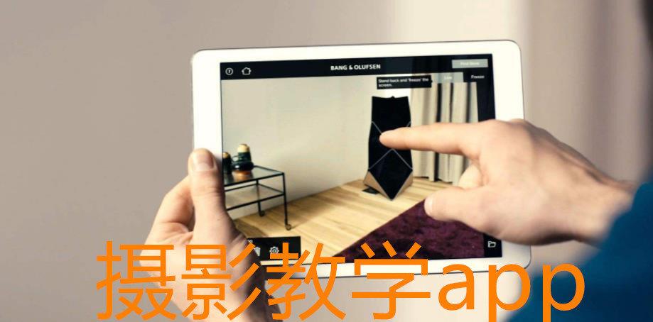 摄影教学app