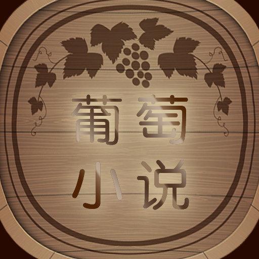 葡萄小说  v1.4.9