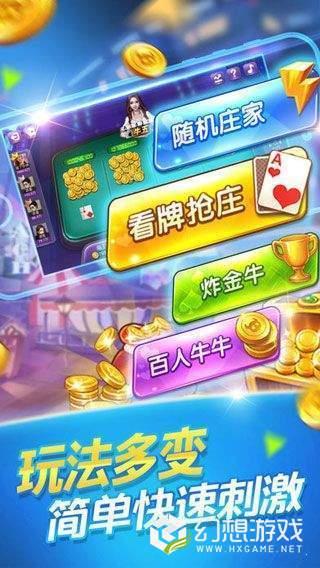 山西秦晋娱乐棋牌图3