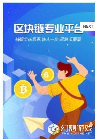 奇货币链图3