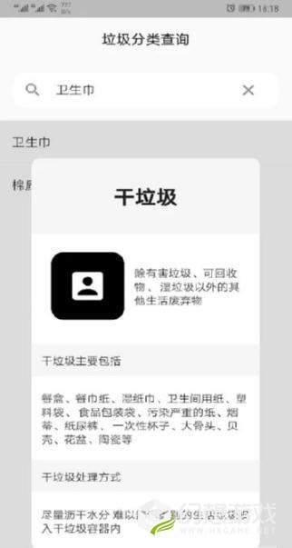 垃圾分类上海北京垃圾分类查询指南图3