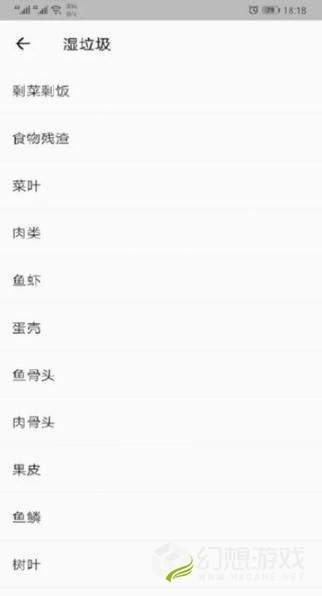 垃圾分类上海北京垃圾分类查询指南图2