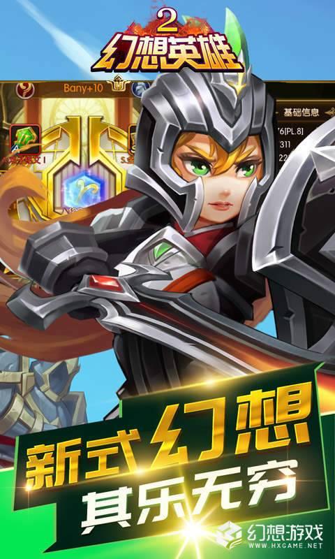幻想英雄2BT版图4