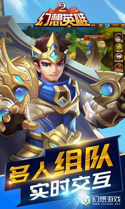 幻想英雄2BT版图2
