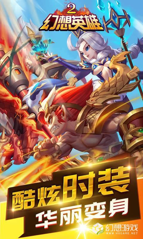 幻想英雄2BT版图5